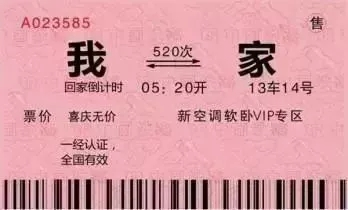 【资讯】出游注意!2018年春运火车票预售时间表出炉