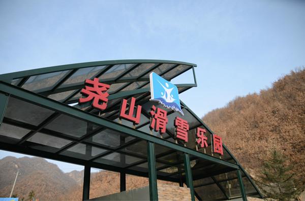 河南尧山大峡谷 滑雪二日游(两次滑雪)
