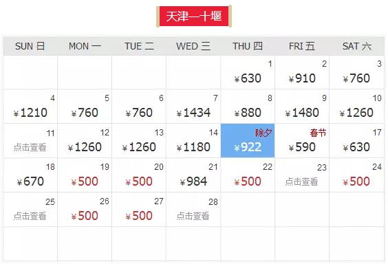 武当山机场机票