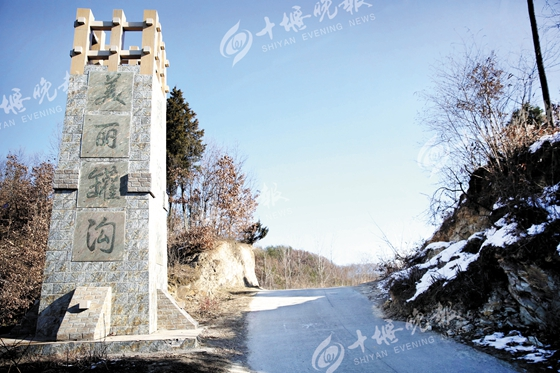 【资讯】郧阳美丽罐沟实为通往陕西赵川的商贸大通道