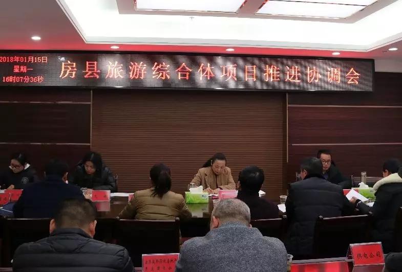 """【资讯】""""旅游综合体""""项目将在房县开启新篇章"""