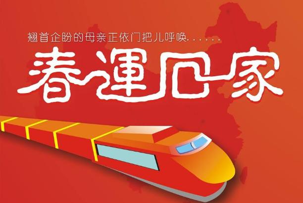 【资讯】好消息!今年春运火车票首次试点打折