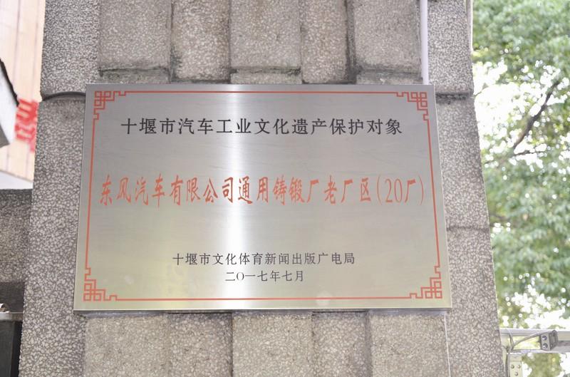 【资讯】十堰汽车工业文化遗产保护办法3月1日起施行