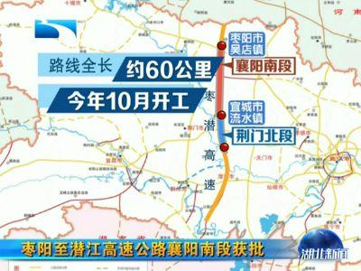 枣阳至潜江高速公路
