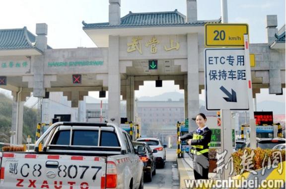 汉十高速武当山管理所