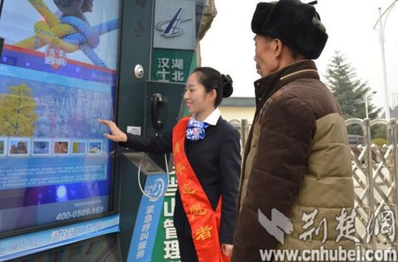"""武当山所志愿者利用""""智能信息亭""""为游客查询景区信息"""