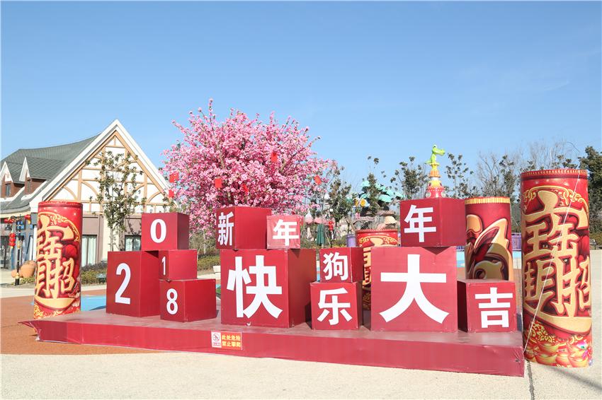 子胥湖·欢乐嘉年华新春游园会