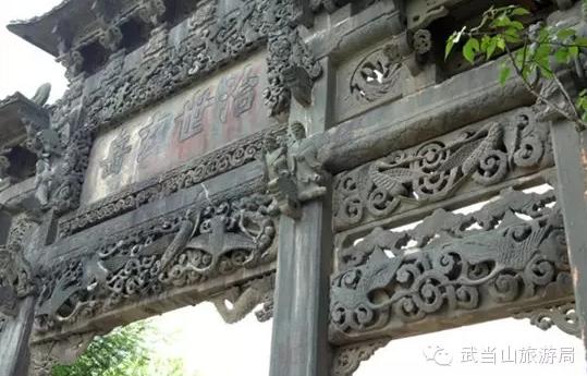 武当山玄岳门