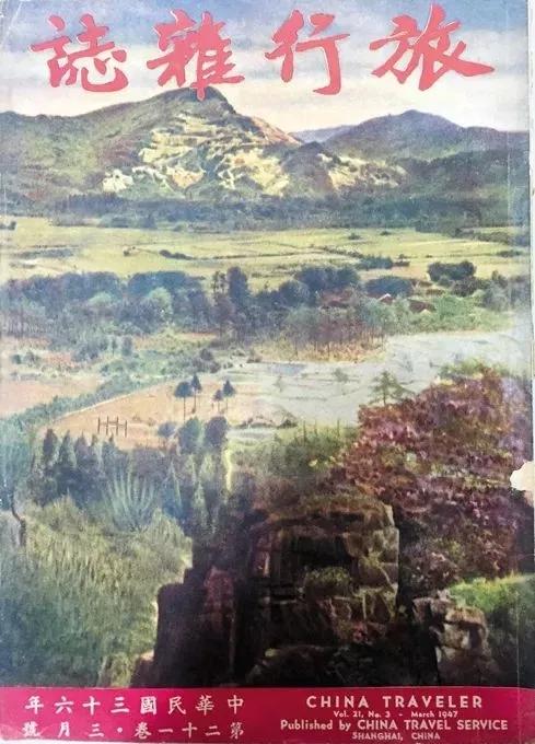 1947年出版的《旅行杂志》记录了建文皇帝与武当山的传奇故事