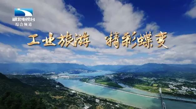 【资讯】工业重镇到旅游景区,十堰工业旅游变化惊人