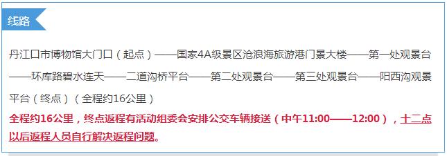 丹江口市第二届最美山水公路长走大会