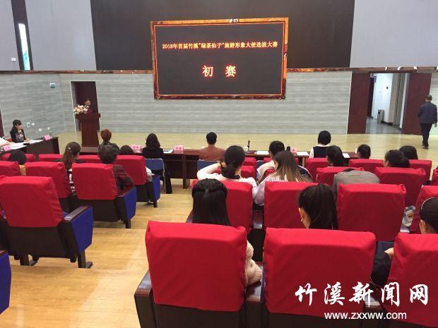 【资讯】竹溪绿茶仙子旅游形象大使选拔赛举行初赛