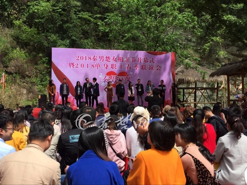 2018年秦男楚女相亲开幕式暨2018单身职工春季联谊会