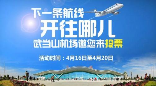 【资讯】武当山机场下一条航线飞哪里,你说了算!