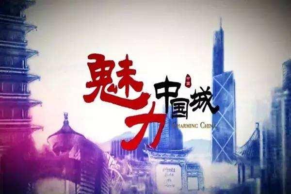 【资讯】这些城市将竞演第二季《魅力中国城》