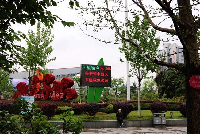【资讯】好消息!十堰城区建成10个噪声自动监测点
