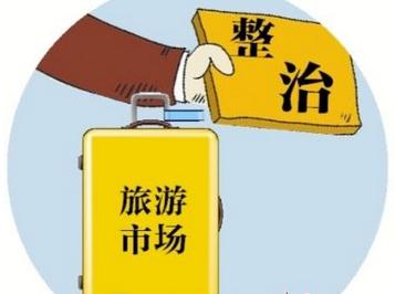 【资讯】五一市旅游委将安排4个督导组暗访旅游市场
