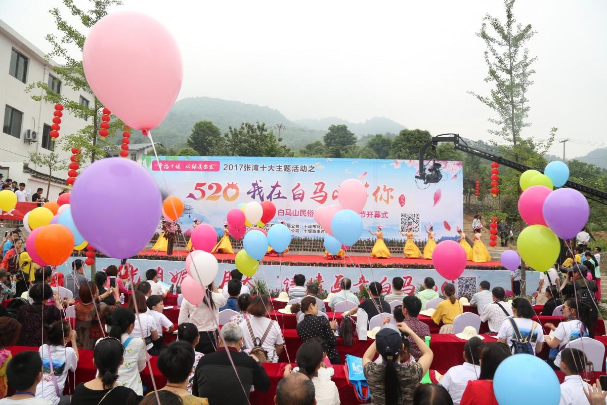 【资讯】第三届白马山民俗文化旅游节欢乐来袭!