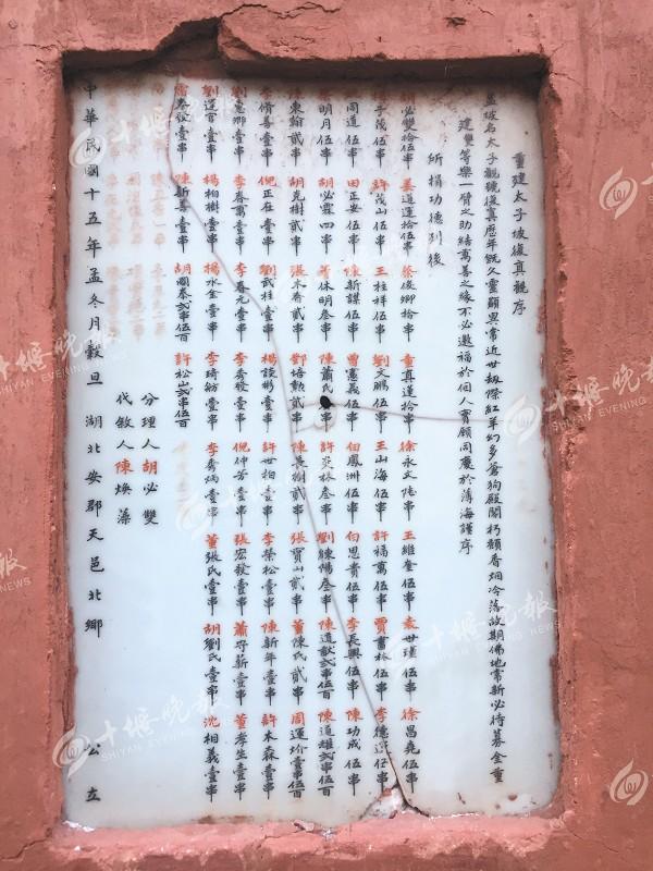 武当山太子坡现存碑刻