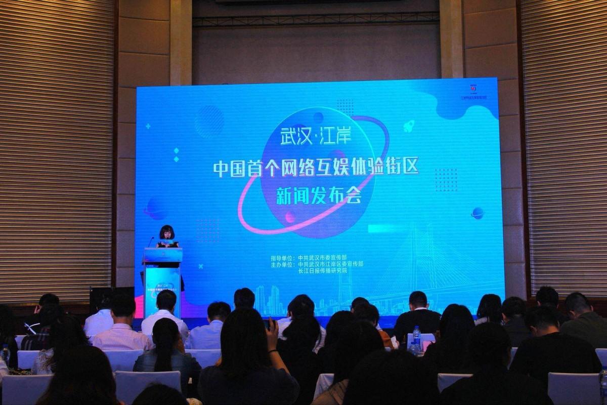 【资讯】湖北武汉打造全国首个网络互娱体验街区