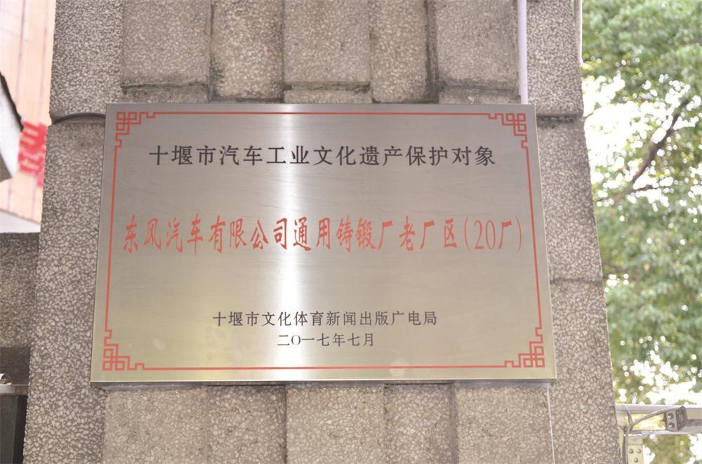 """【资讯】11家国内知名企业携手呵护十堰""""工业乡愁"""""""