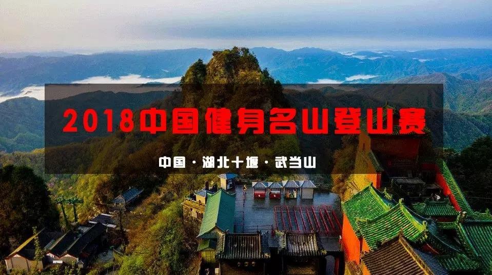 【资讯】2天后武当山将全国瞩目!连世界冠军都来了