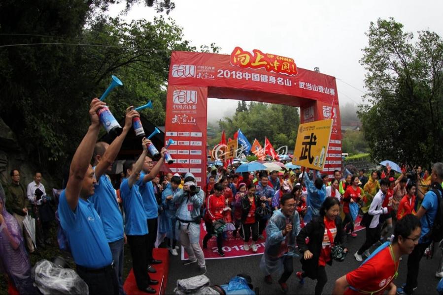 【资讯】2018中国健身名山·武当山登山赛顺利举行