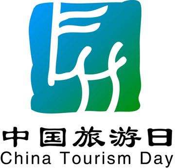 【资讯】中国旅游日全市旅游行业举行誓师大会
