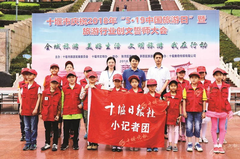 【资讯】小记者采访市旅游委相关负责人  了解十堰旅游