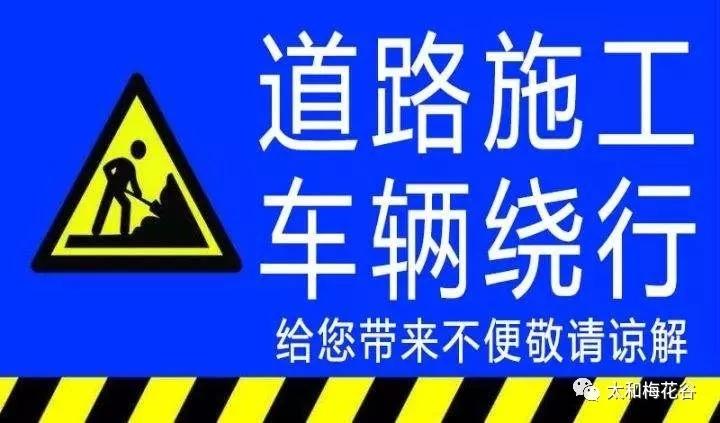 【资讯】太和梅花谷路面升级改造   即日起封路十天