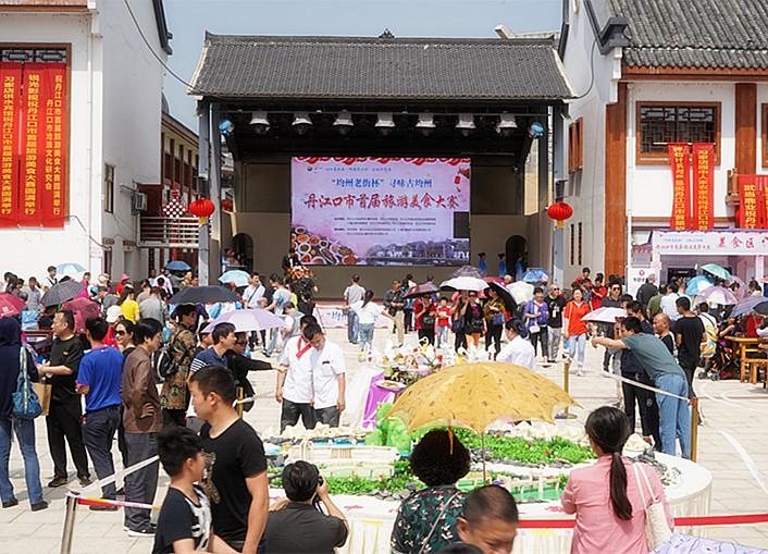 丹江口首届旅游美食节 舌尖的盛宴