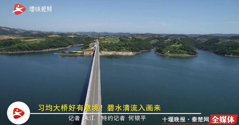 【资讯】好有意境!习均大桥碧水清流入画来