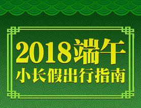 【资讯】出游注意!十堰交警发布端午节出行指南