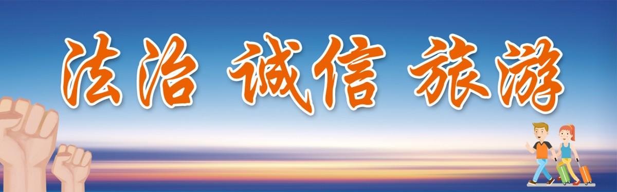 【资讯】暑期旅游高峰将至  十堰市旅游委发布四大提示