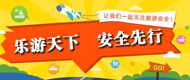 【资讯】文化和旅游部提示广大游客雨季出游警惕风险