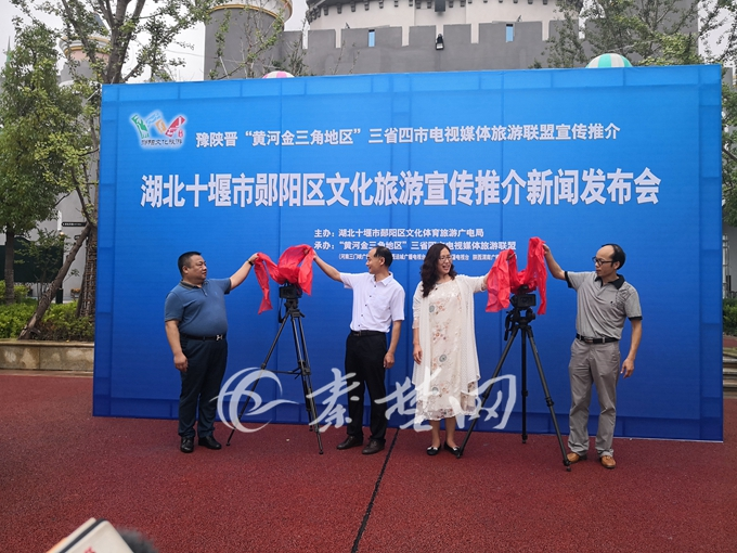 【资讯】郧阳本地旅游资源要在这三省四市出名啦!