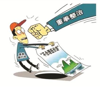 """省旅游委重拳整治""""不合理低价游"""""""