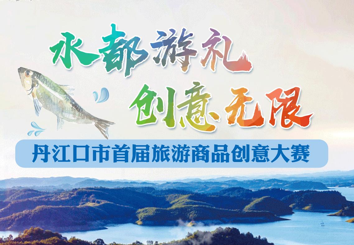 丹江口市首届旅游商品创意大赛