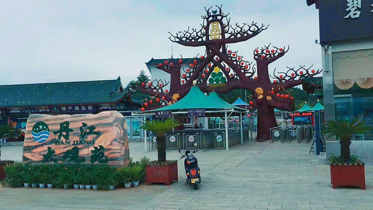 丹江大观苑休闲度假两日游