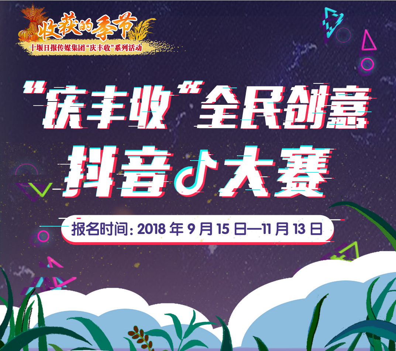 """【资讯】""""庆丰收""""十堰创意抖音大赛开赛啦!"""