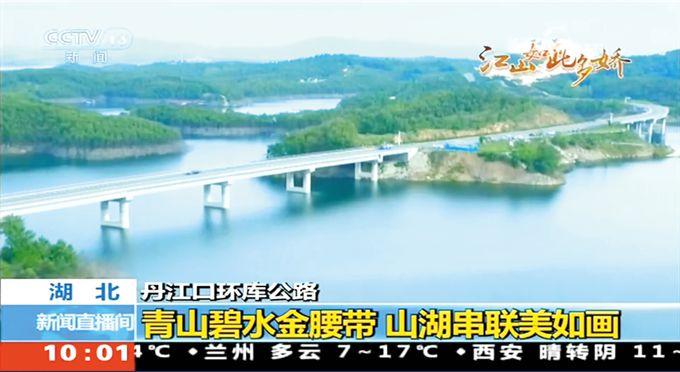 人民日报、央视聚焦十堰名片