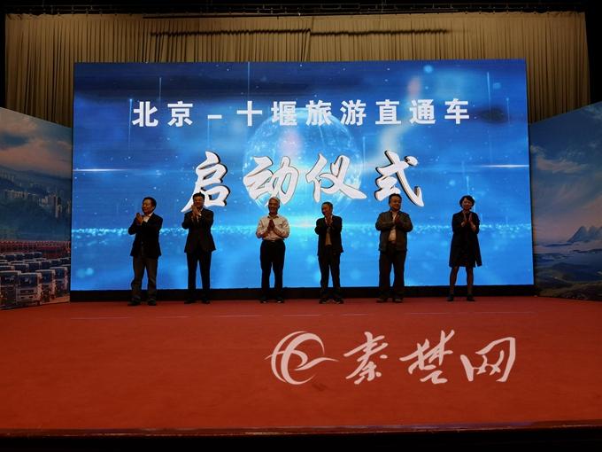 """""""北京至十堰旅游直通车""""正式开通啦!"""