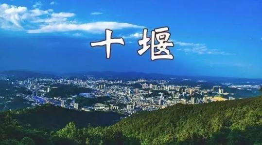 【资讯】十堰已有3.5万人通过旅游扶贫实现脱贫