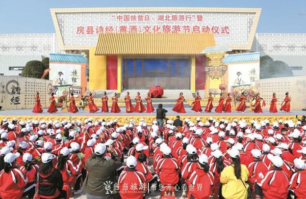 【资讯】重磅!房县诗经(黄酒)文化旅游节盛大开幕