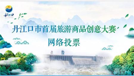 【资讯】丹江口旅游商品大赛投票正式开启!