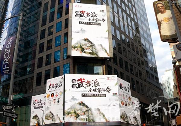 棒!武当山亮相纽约时代广场