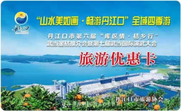 丹江口市发行2万张旅游优惠卡!