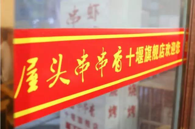 十堰这家餐厅有一道招牌菜,曾经有两个人吃了500串.....