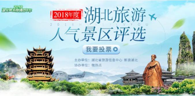 """【资讯】快来投票!武当山候选""""湖北旅游人气景区"""""""