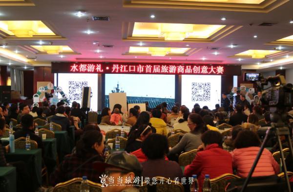【资讯】丹江口市首届旅游商品创意大赛圆满落幕